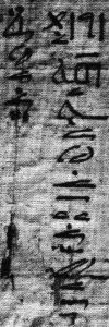 [Title of the Rhind Mathematical Papyrus]